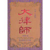 【正版二手书9成新左右】《大律师》 郑荣昌 人民日报出版社