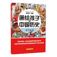 五代乱世(大字版)/画给孩子的中国历史,洋洋兔 绘,中国盲文出版社,9787500285281