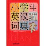 小学生英汉词典(彩图版)