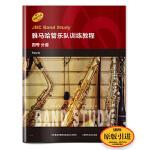 雅马哈管乐队训练教程--圆号 分谱 日本雅马哈管乐队训练教程 原版引进图书