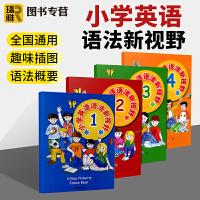 小学英语语法新视野1234 套装全4册 小学生趣味学英语语法 小学生英语语法拓展训练书籍