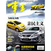 车王:一汽丰田锐志 亲民主义(2010年9月号总第177期)