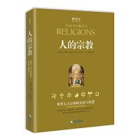 人的宗教(插图本)世界七大宗教的历史与智慧