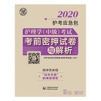 2020护考应急包:护理学(中级)考试考前密押试卷与解析