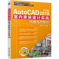 官方正版 中文版AutoCAD 2018室内家装设计实战 风格与户型篇 陈志民 三维软件效果图 实景装修指南 案例图册
