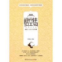 【正版二手书9成新左右】悟空传 纪念版(黄、蓝两种封面发货 今何在 湖南文艺出版社