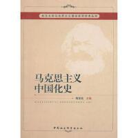 【二手书9成新】马克思主义中国化史,梅荣政,中国社会科学出版社
