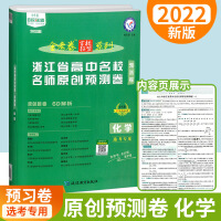 20版 金考卷百校联盟系列 高考预测卷 化学 浙江专用
