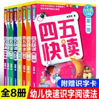 四五快读全套8册全彩图升级版(送识字卡) 儿童早教益智识字认字卡片教材幼小全彩图版3-4-5-6周岁 学前班升一年级幼小