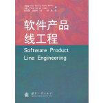 软件产品线工程