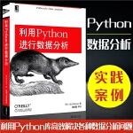 利用Python进行数据分析 Python编程从入门到实践 核心编程基础教程 网络爬虫入门书籍 python视频编程从