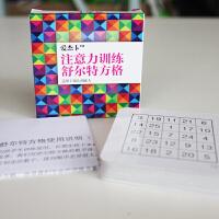 提高注意力训练卡片舒尔特方格表学生思维专注力训练儿童早教图卡