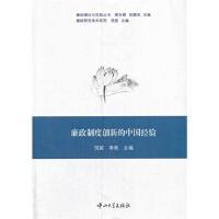 【R2】廉政制度创新的中国经验 倪星,李泉 中山大学出版社 9787306047595