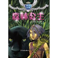 """""""梦幻王国""""4森林公主,[意] 佩妮・奎恩史密斯,少年儿童出版社【正版图书 品质保证】"""