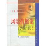 风险值概论,(英)Cormac Butler著于研,刘丹丹,陈勇译,上海财经大学出版社,9787810496995