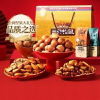 【三只松鼠_坚果大礼包1393g/7袋】2021年定制国橙款 坚果零食礼盒