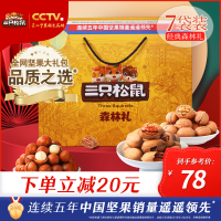 【三只松鼠_坚果大礼包1393g/7袋】网红健康零食干果混合礼盒