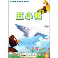 要看的世界经典童话:丑小鸭 余耀东 黄山书社 9787546109725