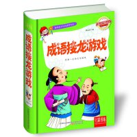七彩书坊――成语接龙游戏(超值彩图版)