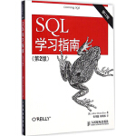 SQL学习指南 修订版 第2版 SQL数据库初学入门经典书籍 SQL Server 从入门到精通 SQL教程 数据库应
