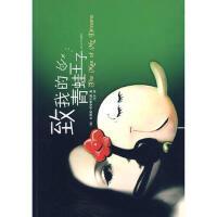 【正版二手书9成新左右】致我的青蛙王子 (美)希登费尔德,沈汐 人民文学出版社