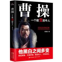 正版 曹操一个能变的牛人 中国历史书籍名人传记三国人物