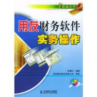 【旧书二手书9成新】用友财务软件实务操作(附光盘) ��建红著 9787115124166 人民邮电出版社