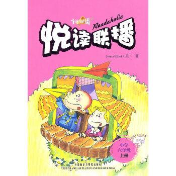 悦读联播(小学六年级)(上)(配光盘)(2010)