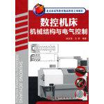 数控机床机械结构与电气控制(徐宏海)