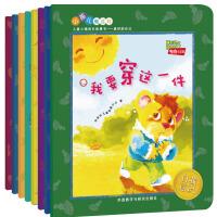 """""""小孩儿就这样""""儿童心理成长故事书:最好的自己(套装8册)"""