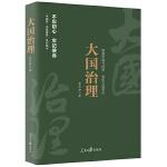 《中国梦・中国道路》丛书―大国治理