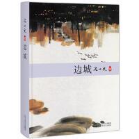 【二手书8成新】沈从文集:边城 沈从文,新经典 出品 北京十月文艺出版社
