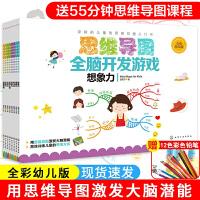 (新品现货)急速发货思维导图全脑开发游戏系列全8册幼儿全彩少儿版 专注力儿童思维导图 全彩少儿版想象力空间认知记忆力 判断力逻辑思维 观察力 创造力 少儿益智开发