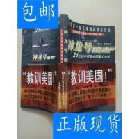 [二手旧书9成新]神龙号出击---中美南中国海大决战 /胡太玉;孟国
