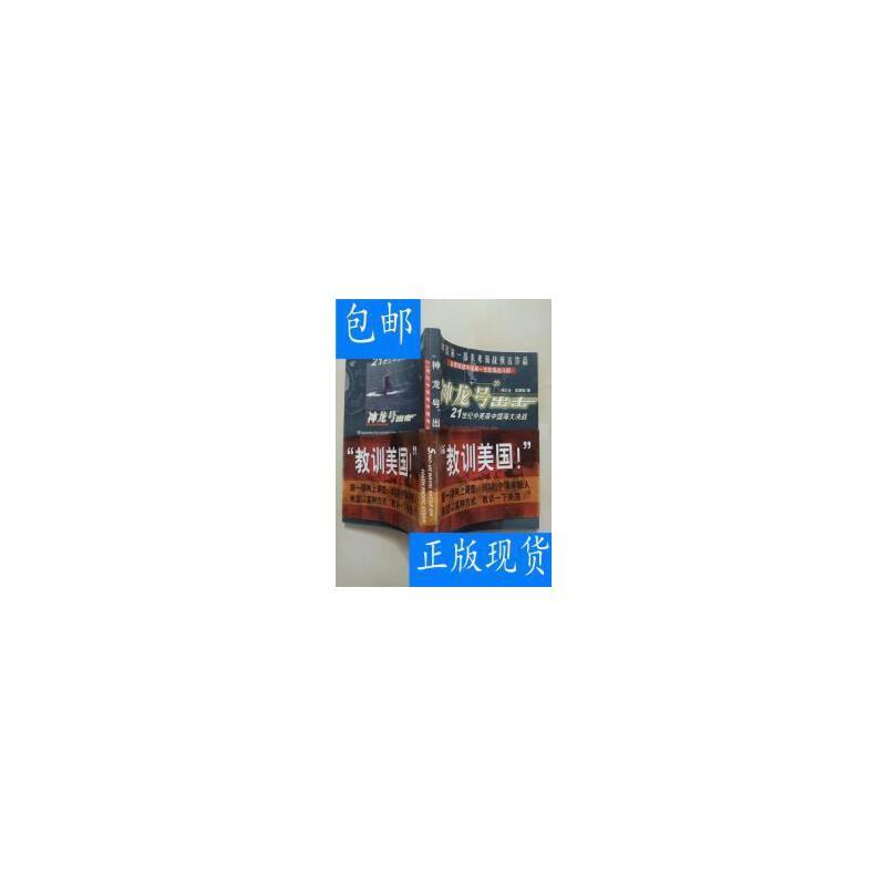 [二手旧书9成新]神龙号出击---中美南中国海大决战 /胡太玉;孟国 正版旧书,放心下单,无光盘及任何附书品