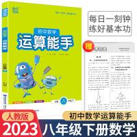 通城学典初中数学运算能手八年级上册下册通用版数学人教版2021新版