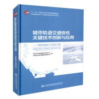 城市轨道交通快线关键技术创新与应用――深圳地铁11号线工程