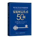 家庭财富传承50问