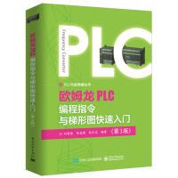 欧姆龙PLC编程指令与梯形图快速入门(第3版) 欧姆龙PLC梯形图编程教程书籍 通信指令系统识读梯形图 仿真软件应用