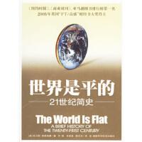 【正版二手书9成新左右】世界是平的:21世纪简史 [美] 托马斯・弗里德曼,何帆,肖莹莹,郝正非 湖南科学技术出版社