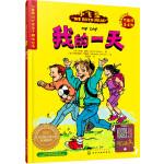 儿童英语分级亲子共读绘本(预备级)我的一天