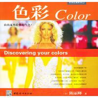时尚优雅系列――色彩