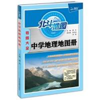 北斗地图-中学地理地图册 谭木,山东省地图出版社 9787807543664