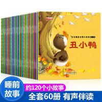 全60册儿童睡前绘本故事书 幼儿园0-1-2-3-4-5-6周岁注音小红帽 卖火柴的小女孩 三只小猪世界经典童话宝宝书