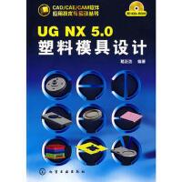 【二手书8成新】CAD/CAE/CAM软件应用技术与实训丛书--UG NX5.0塑料模具设计(附1 葛正浩著 化学工业