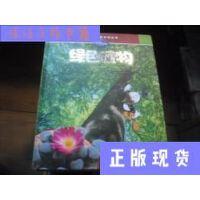 【二手旧书9成新】迪士尼儿童百科全书绿色植物/美国迪士尼公司编湖