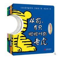 百变亲子小剧场 全四册 从前有只嗷嗷叫的老虎 从前有只嗷嗷叫的老虎 从前有只丢了眼睛的大象 从前有头脾气很臭的猪儿童文