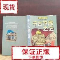 【旧书二手书9成新】千古不解之谜 闻超 宁夏少年儿童出版社9787806201145