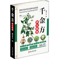 千金方养生智慧 李敏 中医古籍出版社 9787515216232