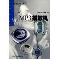 MP3 播放机,潘亚强,江苏科学技术出版社,